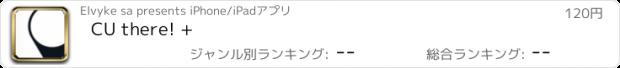 おすすめアプリ CU there! +