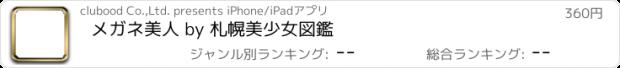 おすすめアプリ メガネ美人 by 札幌美少女図鑑