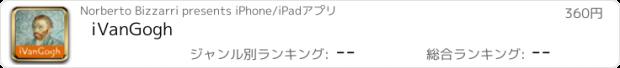 おすすめアプリ iVanGogh