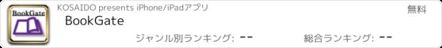おすすめアプリ BookGate