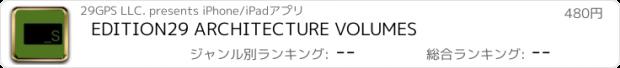 おすすめアプリ EDITION29 ARCHITECTURE VOLUMES