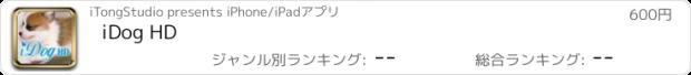 おすすめアプリ iDog HD