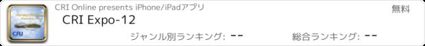おすすめアプリ CRI Expo-12