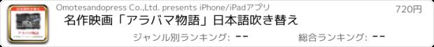 おすすめアプリ 名作映画「アラバマ物語」日本語吹き替え