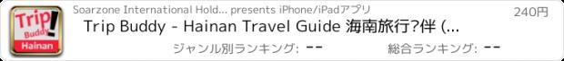 おすすめアプリ Trip Buddy - Hainan Travel Guide 海南旅行伙伴 (中英文版)