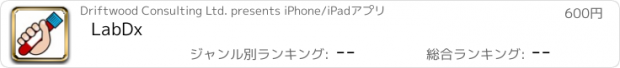 おすすめアプリ LabDx