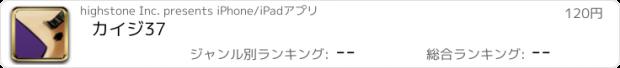 おすすめアプリ カイジ 37