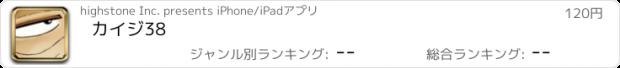 おすすめアプリ カイジ 38