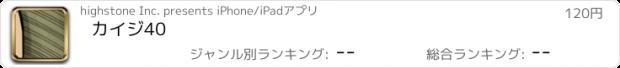 おすすめアプリ カイジ 40