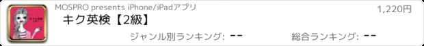 おすすめアプリ キク英検【2級】