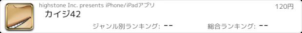 おすすめアプリ カイジ 42