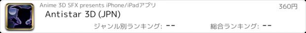 おすすめアプリ Antistar 3D (JPN)
