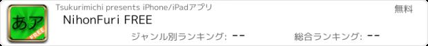 おすすめアプリ NihonFuri FREE