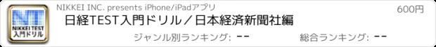 おすすめアプリ 日経TEST 入門ドリル/日本経済新聞社編