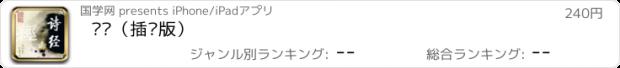 おすすめアプリ 诗经(插图版)