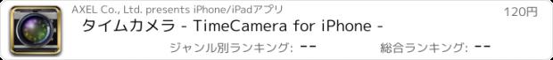 おすすめアプリ タイムカメラ - TimeCamera for iPhone -