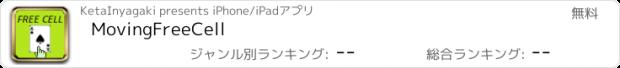 おすすめアプリ MovingFreeCell