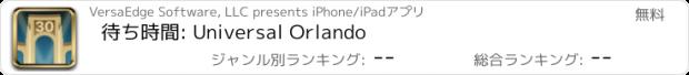 おすすめアプリ Wait Times: Universal Orlando
