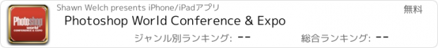 おすすめアプリ Photoshop World Conference & Expo