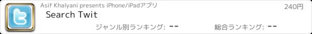 おすすめアプリ Search Twit