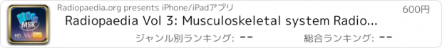 おすすめアプリ Radiopaedia Vol 3: Musculoskeletal system Radiology Teaching Files HD
