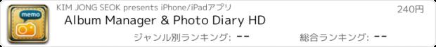 おすすめアプリ Album Manager & Photo Diary HD