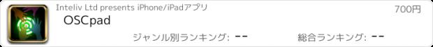 おすすめアプリ OSCpad