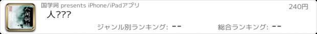 おすすめアプリ 人间词话