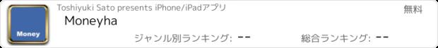 おすすめアプリ Moneyha