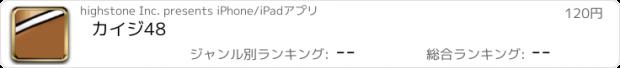 おすすめアプリ カイジ 48