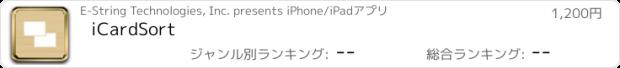 おすすめアプリ iCardSort
