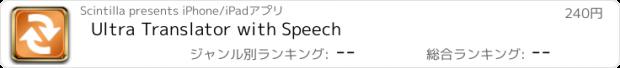 おすすめアプリ Ultra Translator with Speech