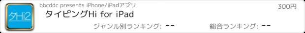 おすすめアプリ タイピングHi for iPad
