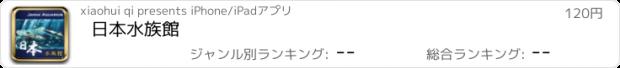 おすすめアプリ 日本水族館