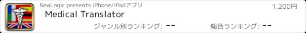おすすめアプリ Medical Translator