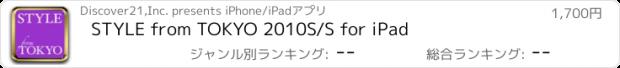 おすすめアプリ STYLE from TOKYO 2010S/S for iPad