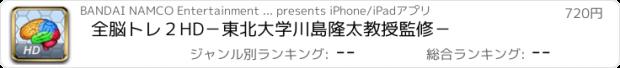おすすめアプリ 全脳トレ2 HD -東北大学川島隆太教授監修-