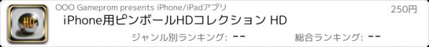 おすすめアプリ iPhone用ピンボールHDコレクション HD