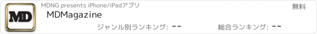 おすすめアプリ MDMagazine