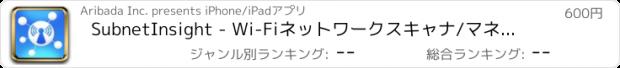 おすすめアプリ SubnetInsight - Wi-Fiネットワークスキャナ/マネージャー