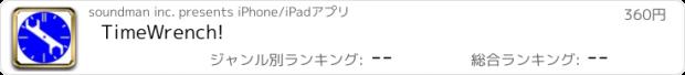 おすすめアプリ TimeWrench!