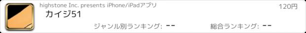 おすすめアプリ カイジ 51