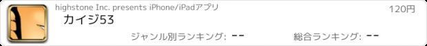 おすすめアプリ カイジ 53