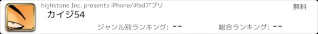 おすすめアプリ カイジ 54