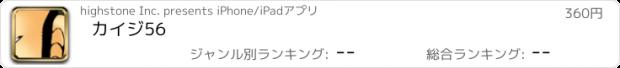 おすすめアプリ カイジ 56