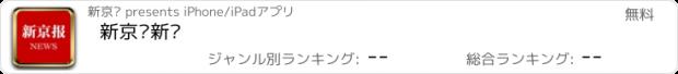 おすすめアプリ 新京报新闻