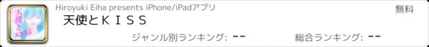 おすすめアプリ 天使とKISS