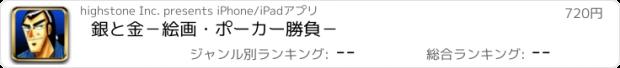 おすすめアプリ 銀と金 -絵画・ポーカー勝負-
