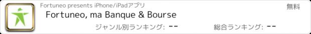 おすすめアプリ Fortuneo