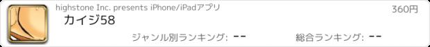 おすすめアプリ カイジ 58